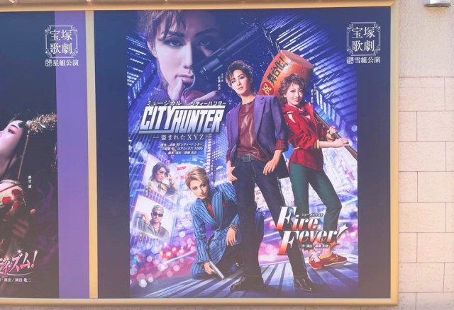 Our reporter breaks her Takarazuka virginity with an all-female performance of City Hunter