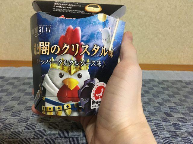Japan's new Final Fantasy fried chicken looks crazy, tastes great【Taste test】