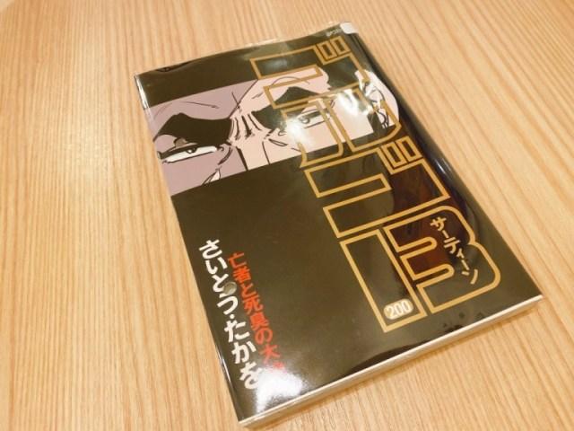 Creator of Japan's longest-running manga, Golgo 13, passes away, leaves fans one last gift