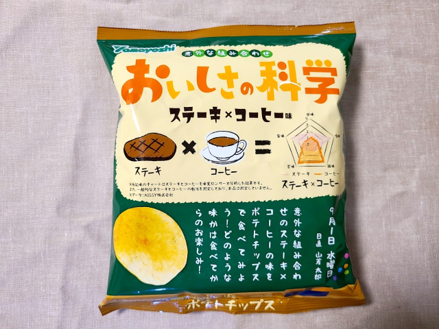 """""""Science of deliciousness"""" steak-and-coffee chips, developed by analysinghumantaste sensors"""