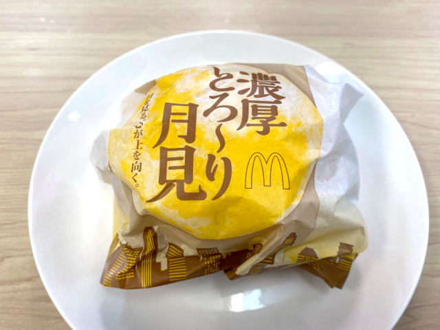 """McDonald's Japan's new Tsukimi """"moon-viewing"""" burger takes melty cheese to a whole new level"""