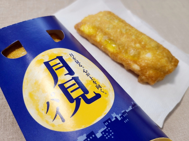 """McDonald's Japan's Tsukimi """"moon-viewing"""" pie oozes Japanese flavour"""