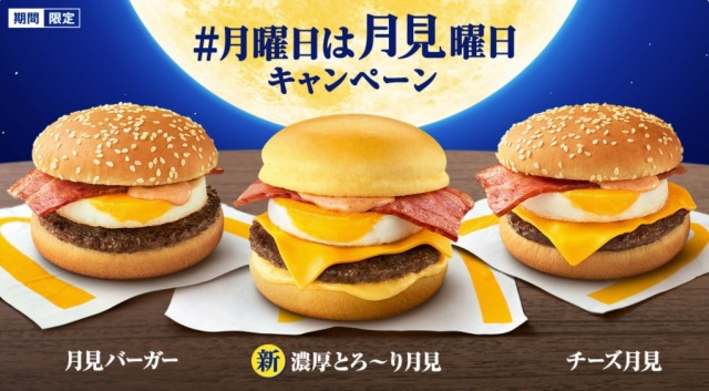 """McDonald's Japan releases new Tsukimi """"moon-viewing"""" burgers for 2021"""