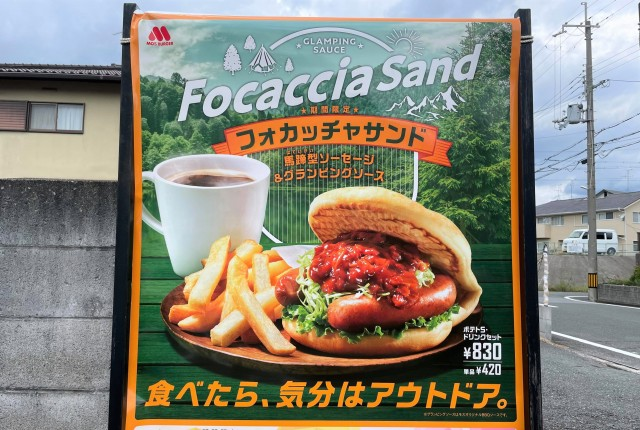 """Mos Burger's new """"Focaccia Sand"""" surprises us with its long sausage"""