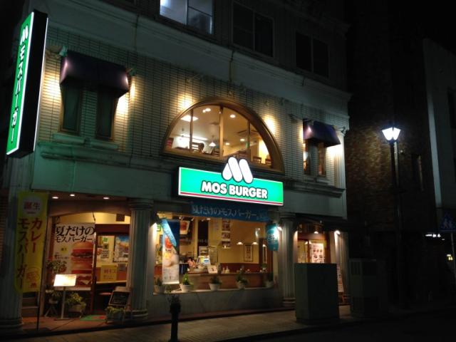 Mos Burger adds new plant-based vegan teriyaki burger to its menu