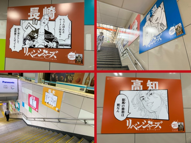 Tokyo Revengers anime/manga takes over Tokyo Station with dozens of character posters【Photos】