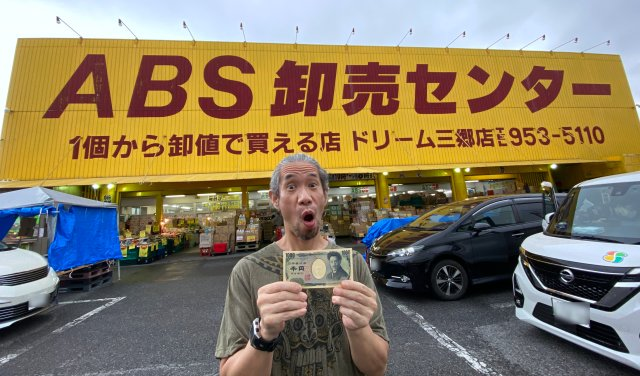 ABS Wholesale Center cuts out the middleman to a good time【Japan's Best Home Senbero】