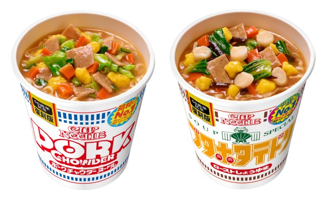 Cup Noodle is taking us back to the Japan of the '80s and '90s with special ramen flavor revivals