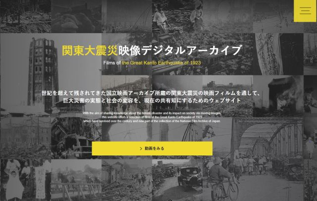 National Film Archive of Japan releases shocking historical videos of 1923 Great Kanto Earthquake