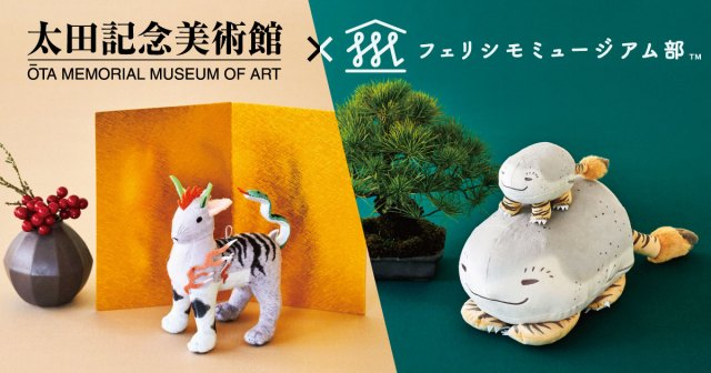 Own the lighter side of ukiyo-e with a zodiac chimera and weird tiger-stone items by Felissimo