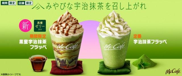 New luxury kuromitsu matcha frappe hits McDonald's Japan's McCafé for a limited time