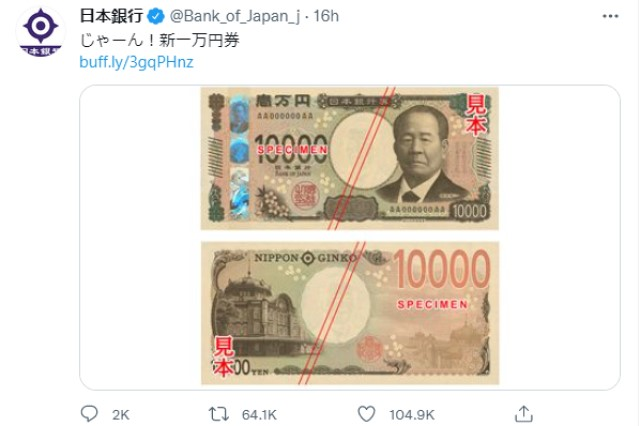 The Bank of Japan is really jazzed up about the new 10,000 yen bill