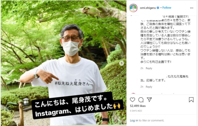 74-year-old Japanese politician starts Instagram account for open dialog about COVID-19