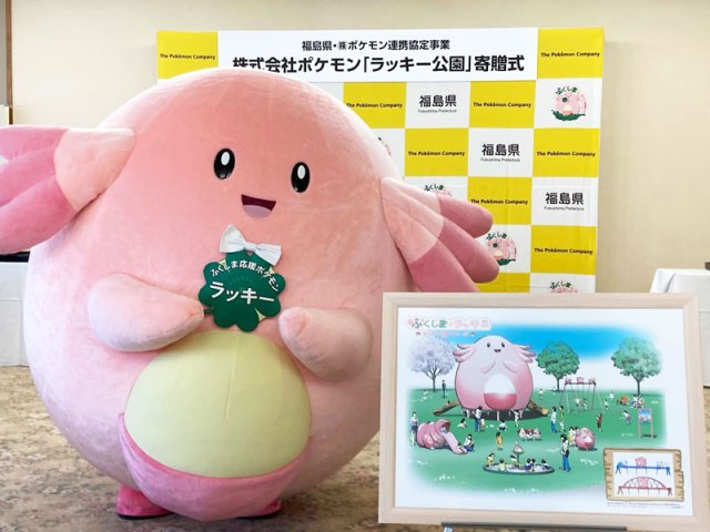 Four lucky towns in Fukushima Prefecture will receive a Chansey Pokémon Park
