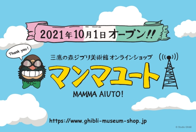 Ghibli Museum opens online store!