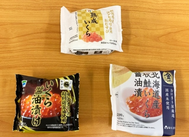 Japanese convenience store showdown – Who's got the best ikura rice balls?【Taste test】