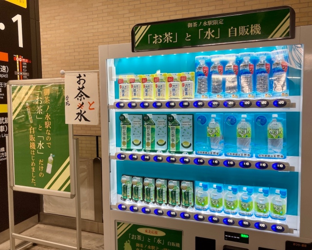 Vending machine makes commuters smile at Japanese train station
