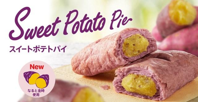 KFC Japan unveils the Sweet Potato Pie for Halloween