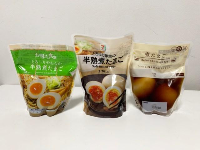 Ramen egg showdown! Which Japanese convenience store makes the best nitamago?【Taste test】