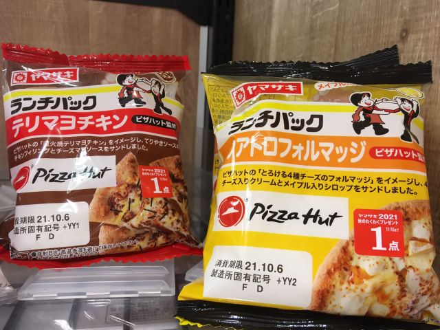 Japan's Pizza Hut Lunch Pack sandwiches are here!【Taste test】