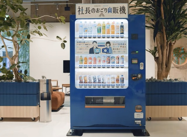 """New """"boss' treat"""" vending machines in Japan give out free drinks if you use them with a coworker"""