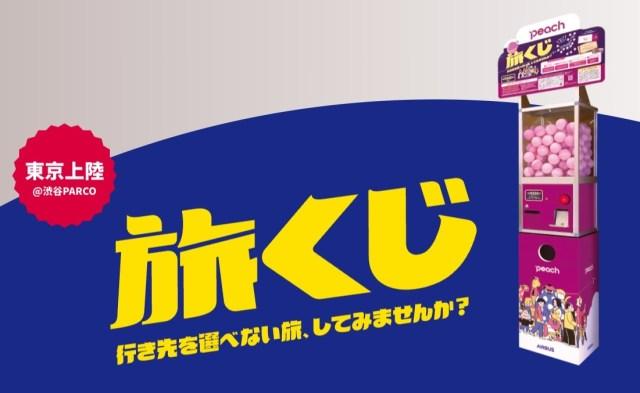 Japanese gacha capsule vending machines now sell random-destination airplane ticket  discounts