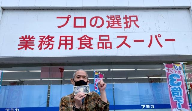Amika provides a fancy frozen food feast for only 1,000 yen【Japan's Best Home Senbero】