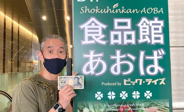 Great deals of Kanagawa lead to the Italian senbero from Shokuhinkan Aoba【Japan's Best Home Senbero】