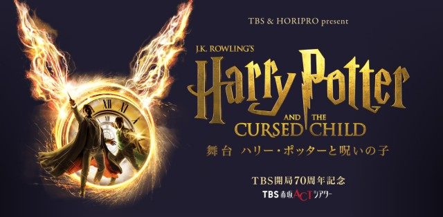 Harry Potter and the Cursed Child stage play to make Asia debut in Tokyo with Japanese cast