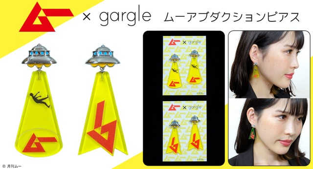 Alien abduction earrings coming from Japan's leading authority on the matter, Mu Magazine