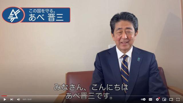 Former Japanese Prime Minister Shinzo Abe becomes YouTuber