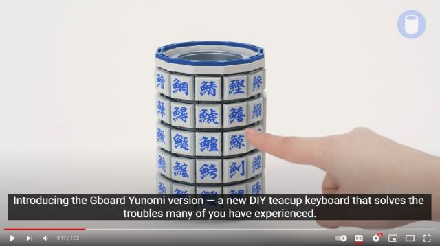 Google Japan unveils tea-cup shaped keyboard with open-source all-fish input system